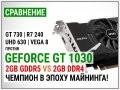 Сравнение NVIDIA GeForce GT 1030 c GDDR5 и DDR4 против GT 730, R7 240, UHD 630 и Vega 8 в 16 играх