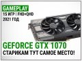 Игровой тест NVIDIA GeForce GTX 1070 в Full HD и Quad HD: cтарикам тут самое место!