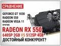 Сравнение AMD Radeon RX 550 c 640SP 2GB и 512SP 4GB против Radeon 550, GT 1030 и Vega 11 в 16 играх в 2021