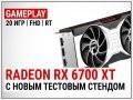 Игровой тест AMD Radeon RX 6700 XT на новом стенде