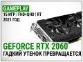 Игровой тест NVIDIA GeForce RTX 2060 в Full HD и Quad HD: гадкий утенок превращается...