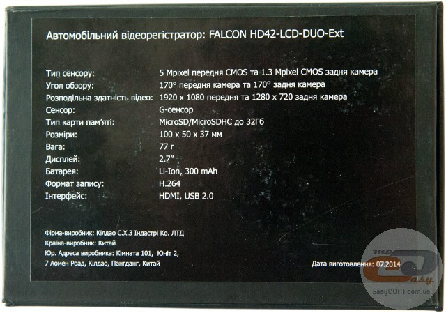 FALCON HD42-LCD-DUO-Ext