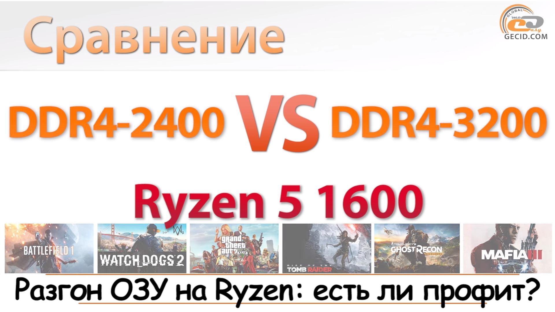 GECID com: Сравнение DDR4-2400 vs DDR4-3200 на Ryzen 5 1600: стоит