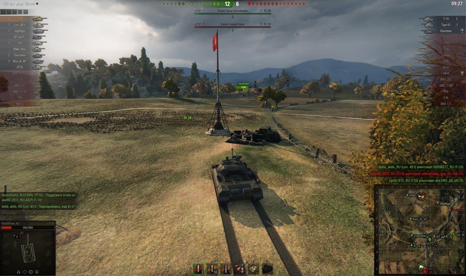 Скачать звук в ворлд оф танк