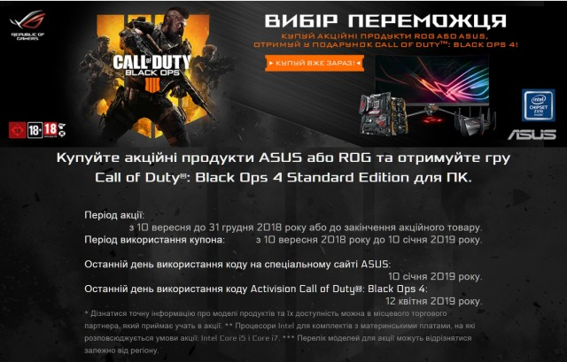ASUS Call of Duty: Black Ops 4