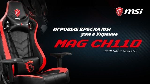 MSI MAG CH110