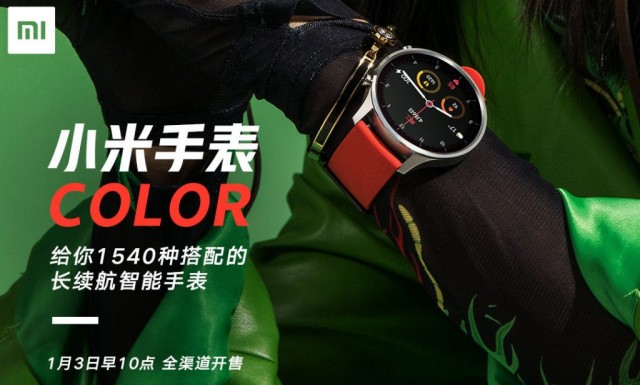 Watch Color