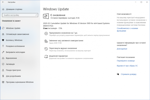 Windows 10 KB4551762
