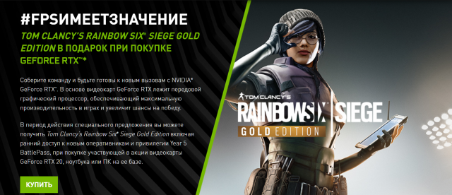 NVIDIA Tom Clancys Rainbow Six Siege Gold Edition