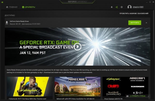 NVIDIA GeForce Game Ready 461.09 WHQL