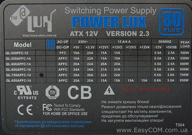 atLux PowerLux QL-700 APFC-14