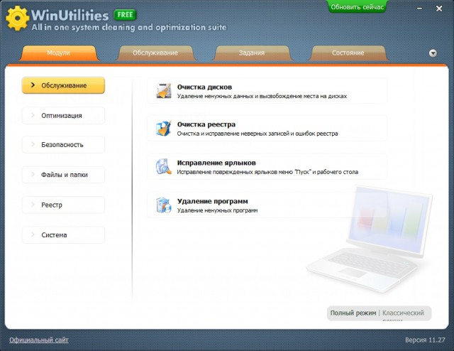 WinUtilities Free Edition