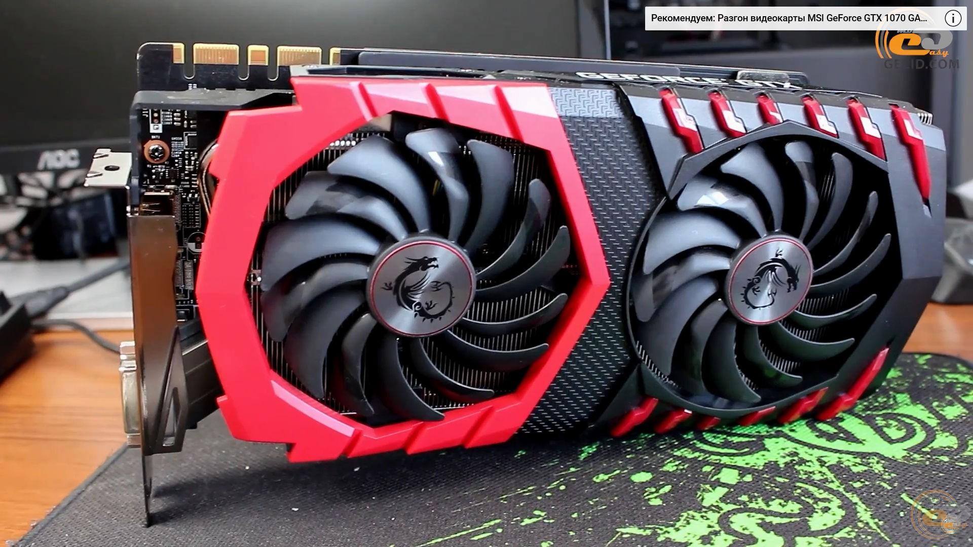 Radeon RX 580 8GB vs GeForce GTX 1070: вынужденное сравнение