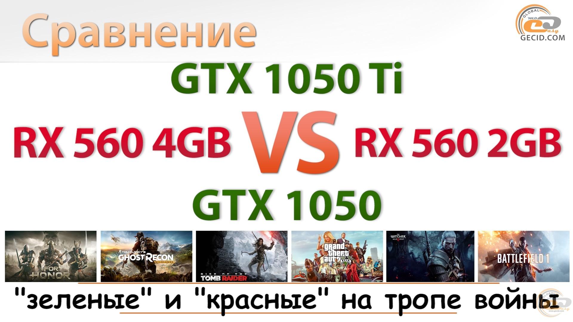 Сравнение AMD Radeon RX 560 2GB vs NVIDIA GeForce GTX 1050 и