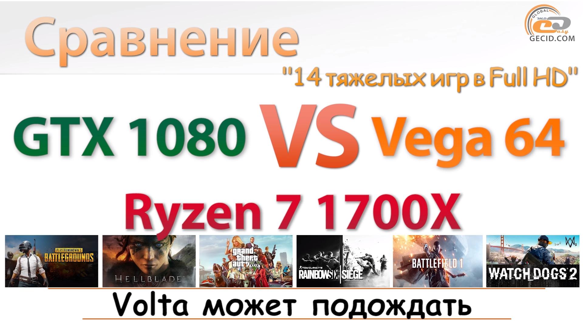 Сравнение видеокарт Radeon RX Vega 64 vs GeForce GTX 1080 в Full HD